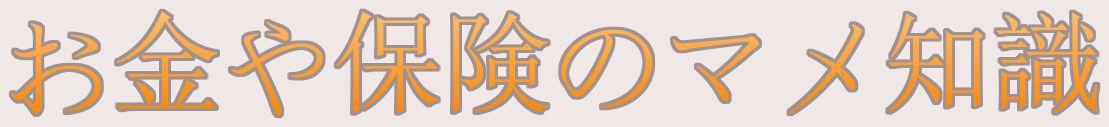FP(ファイナンシャルプランナー)をもっと身近に|札幌のFP金子 賢司